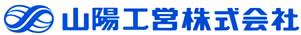 山陽工営株式会社